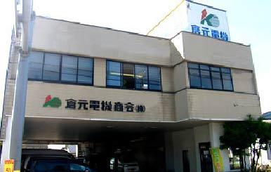 倉元電機商会株式会社